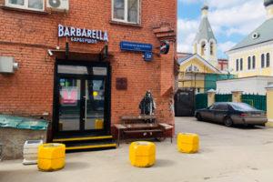 Барбершоп центр Москва