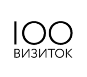 100 ВИЗИТОК