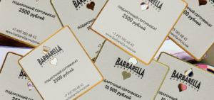 Подарочные сертификаты Барбершоп